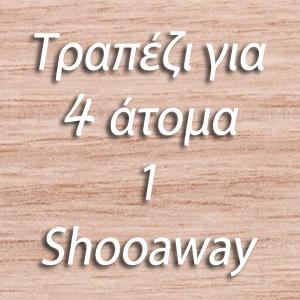 shooaway για 4 άτομα