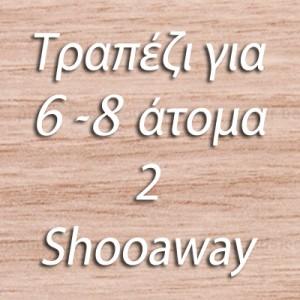 shooaway για 6-8 άτομα