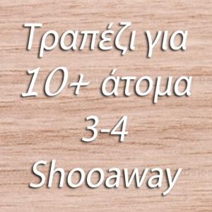 shooaway για 10+ άτομα